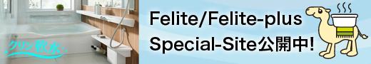 Felite/Felite-plus Special-Site公開中!
