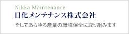 日化メンテナンス株式会社