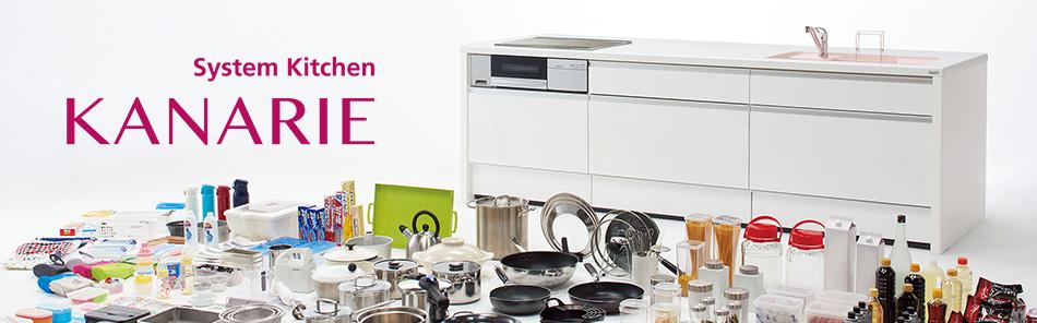 システムキッチン kanarie