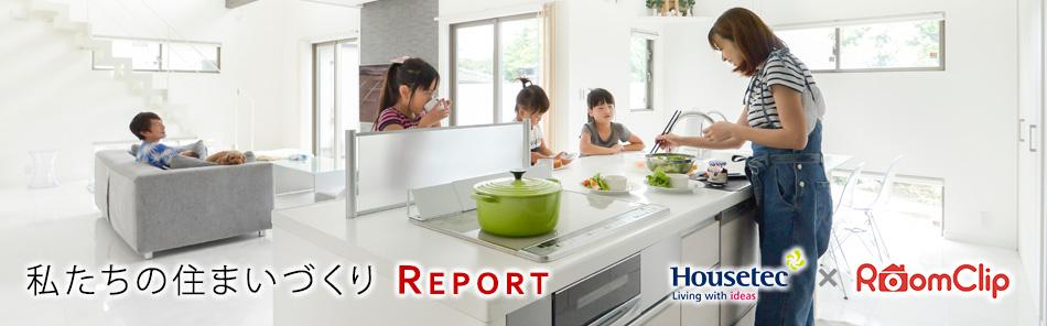 私たちの住まいづくり REPORT